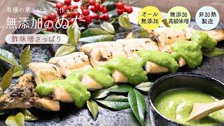 【さっぱり白みそ】LeafGarlic 葉にんにくスムージーソース