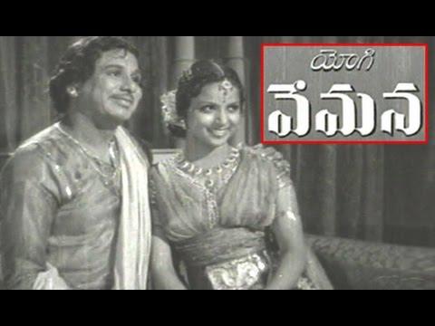 Yogi Vemana Full Length Telugu Movie | Chittor V  Nagaiah, Mudigonda