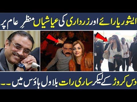 Asif Zardari and Aishwarya Rai Scandal Exposed | Breaking News | Pakistan News | Urdu News | Hindi