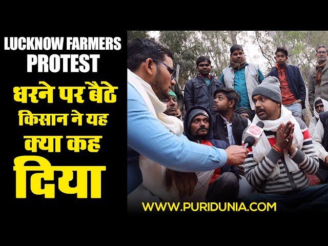 LUCKNOW: सड़क पर है किसान किसान नहीं निकल रहा है समाधान