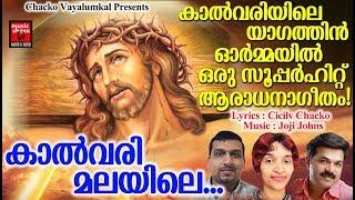 Kalvari Malayile # Christian Devotional Songs Malayalam 2019 # Peedanubhava Geethangal