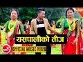 Download New Nepali Teej Song 2073/2016 | Yespali Ko Teej - Kebi Saru Magar & Gyanu Rai | Bhawana Music MP3 song and Music Video
