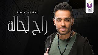 Ramy Gamal - Rah Le Halo (Official Lyrics Video) (2018) | (رامي جمال - راح لحاله (كلمات