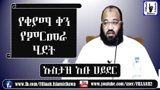 Qiyamah | Ustaz Abu Heyder