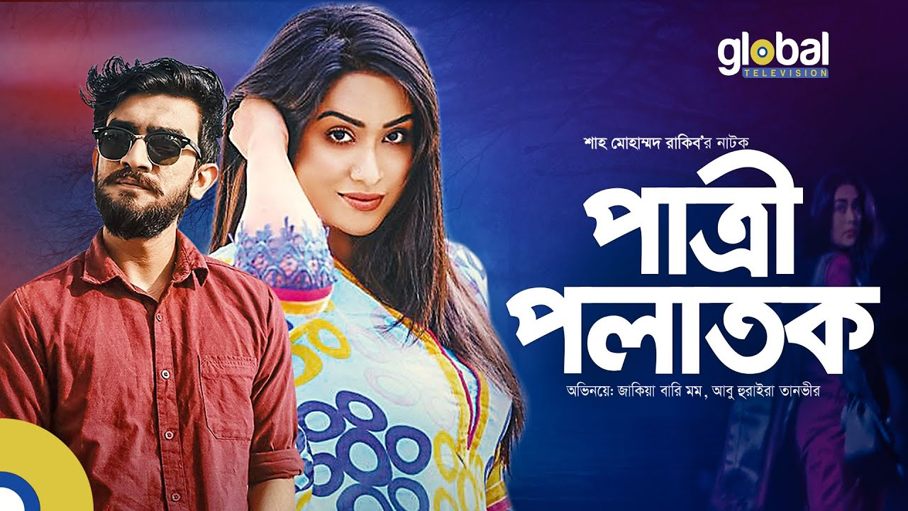Patri Polatok | পাত্রী পলাতক | Zakia Bari Momo, Tanvir | New Bangla Natok | Global TV Online