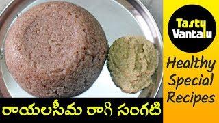 Rayalaseema Ragi Sangati in Telugu by Tasty Vantalu
