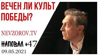 Невзоров. Наповал #47. День победы, парад, Путин, цены, сигары и попытка убийства шамана Габышева