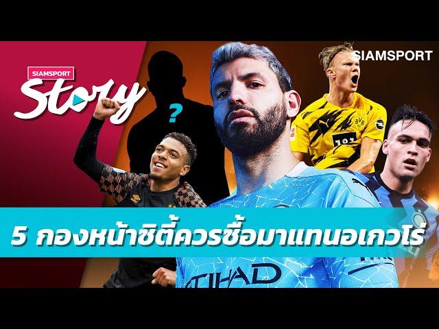 5 กองหน้าที่ซิตี้ควรซื้อมาแทนอเกวโร่ | Siamsport Story