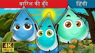 बारिश की बुँदे | The Raindrops Story in Hindi | Kahani | Fairy Tales in Hindi | Story in Hindi | Fairy Tales | Story | 4K UHD | बच्चों की हिंदी...