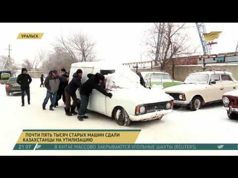 В Уральске жители продолжают сдавать старые автомобили на утилизацию