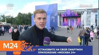 На ВДНХ проходит четвертый день празднования 80-летия выставки - Москва 24