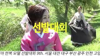 코리아 한복모델 선발대회 9th 모집중!!!