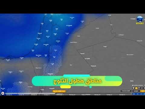Wettervorhersage ⚠️ Stürme Und Schnee überall In Jordanien Und Palästina