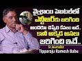 వైస్రాయ్ హోటల్ లో అసలు జరిగింది   Sr Journalist Tipparaju Ramesh Babu about Viceroy Hotel incident