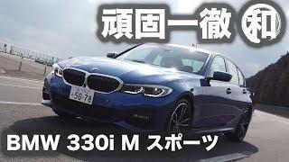 頑固一徹テスト/Vol.3 BMW 330i  Mスポーツ