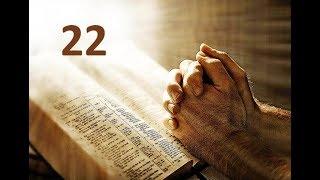 IGREJA UNIDADE DE CRISTO   /  Estudos Sobre Oração 22ª Lição  -  Pr. Rogério Sacadura