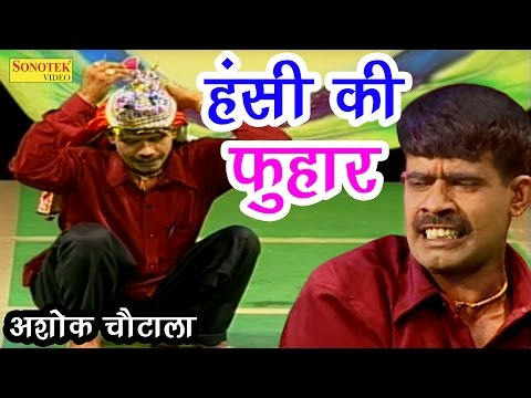 सुपर हिट हास्य कॉमेडी | हंसी की फुहार | Hansi Ki Fhuhar | Ashok Chautala | New Comedy 2017