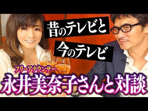 フリーアナウンサー永井美奈子さんとロング対談!前編【伊原剛志のやりたい放題】