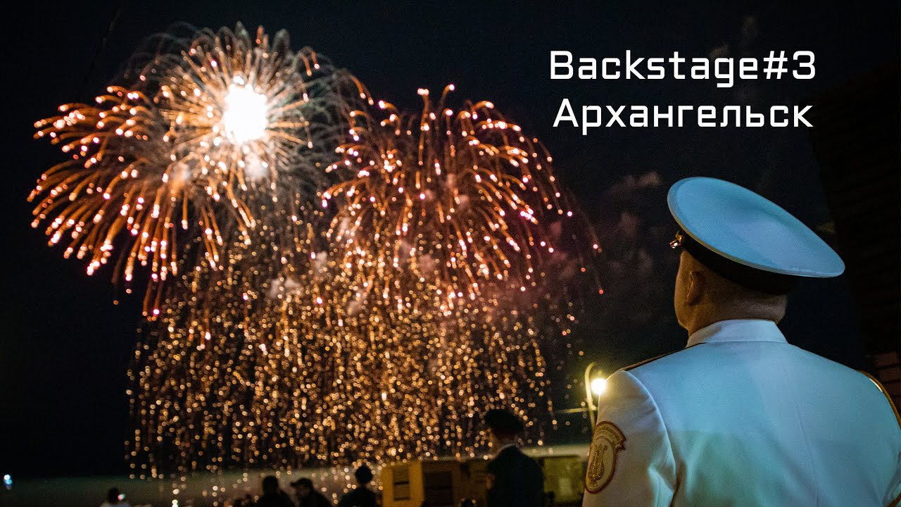 Backstage #3 Архангельск, август 2021