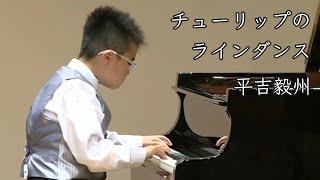ジュニアピアノコンサート2018 C部門(小3) 優秀賞 チューリップのライン...