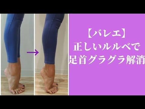 【バレエダンサー】正しいルルベで足首グラグラ解消1