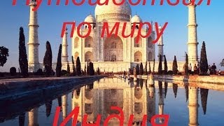Путешествия по миру  Индия(, 2014-06-24T19:57:13.000Z)