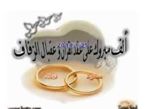 الف مبروك عقد قران اخي العزيز سعود واختي العزيزه نجلاء Youtube