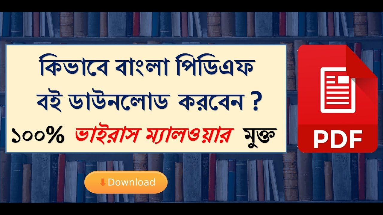 Bangla book pdf | free download | Ideas Unlimited