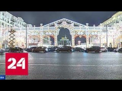 Москва новогодняя: Тверскую украсила огромная сияющая арка - Россия 24 - Видео приколы смотреть