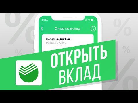 Как открыть вклад в приложении Сбербанк Онлайн? Пошаговая инструкция для физических лиц