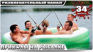 РЫБАЛКА 2021 Ржака до слез угар лучшие приколы на рыбалке