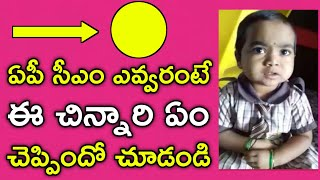 Cute Telugu Baby Shows Her General knowledge Skills in English || Baby English Speaking