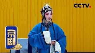 《中国京剧像音像集萃》 20190502 京剧《朱砂痣》| CCTV戏曲