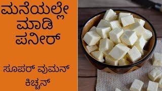 ಪನೀರ್ ಮಾಡುವ ಸುಲಭ ವಿಧಾನ ||How to make paneer  at home||paneer recipe in kannada