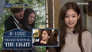 Top Five Hehavior of a Man That Makes Jennie's Heart Flutter!  [Village Survival, the Eight Ep 6]