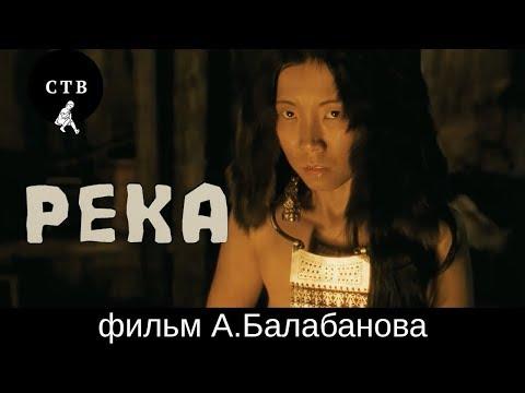 РЕКА   фильм Алексея Балабанова