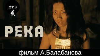 РЕКА - фильм Алексея Балабанова