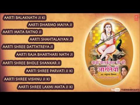 Baba Balaknath Ji Ki Aartiyan By Anuradha Paudwal I Baba Balaknath Ji Ki Artiyan