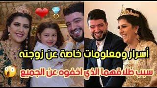 زواج الفنان حمزة الفيلالي من طليقته ومعلومات خاصة عن زوجته ولن تصدق ماذا كان سبب طلاقهما 😱