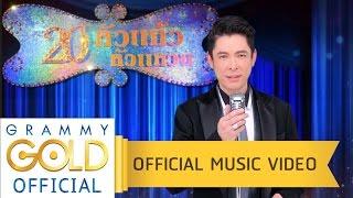 ล้นเกล้าเผ่าไทย - ก๊อท จักรพันธ์【OFFICIAL MV】