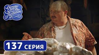 Однажды под Полтавой. Мучной барон - 8 сезон, 137 серия | Комедийный сериал 2019