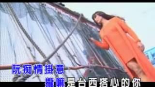 唐飛-癡情台西港-KTV thumbnail