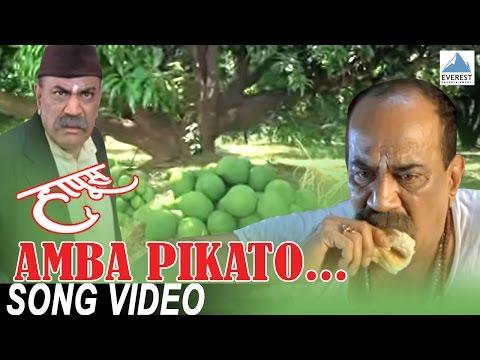 amba-pikato---haapus- -superhit-marathi-songs- -makarand-anaspure,-madhura-velankar