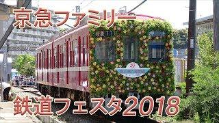 【京急電鉄】毎年恒例!京急ファミリー鉄道フェスタ2018開催! 1000形花電車、豪華ラインナップ車両撮影会、幕回し、マルタイ実演、1409編成の現況など