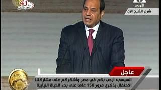 السيسي: مرور 150 عاما على البرلمان يُجسد عراقة الحياة النيابية في مصر