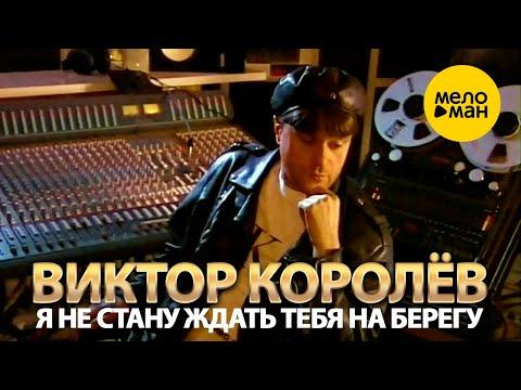 Смотреть клип Виктор Королёв - Я Не Стану Ждать Тебя На Берегу