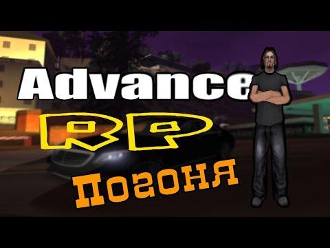 Advance-RP Yellow (6 серия) Эпик погоня.