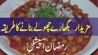 cholay ka salan recipe in urdu | recipe in urdu | recipe pakistani