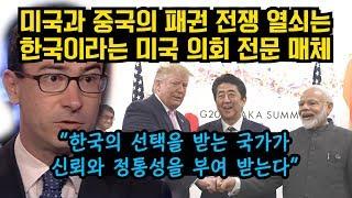 """미국과 중국의 패권 전쟁 열쇠는 한국이라는 미국 의회 전문 매체 """"한국의 선택을 받는 국가가 신뢰와 정통성을 부여 받는다."""""""