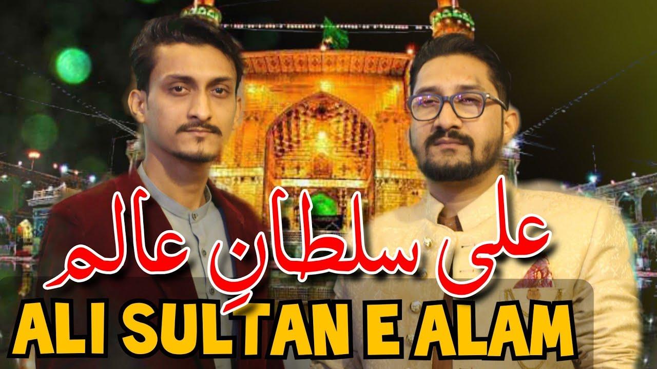 Download Ali Sultan e Aalam | Mirza Hasan Mujtaba & Mirza Aizaz Mehdi Manqabat 2020 | Mola Ali Manqabat 2020